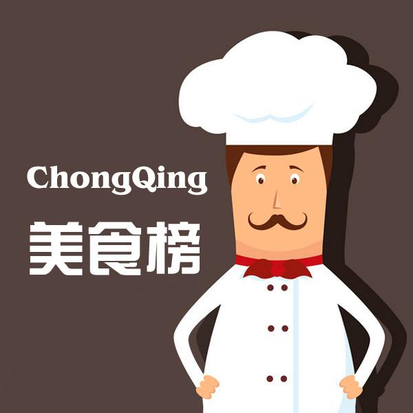 重庆美食榜