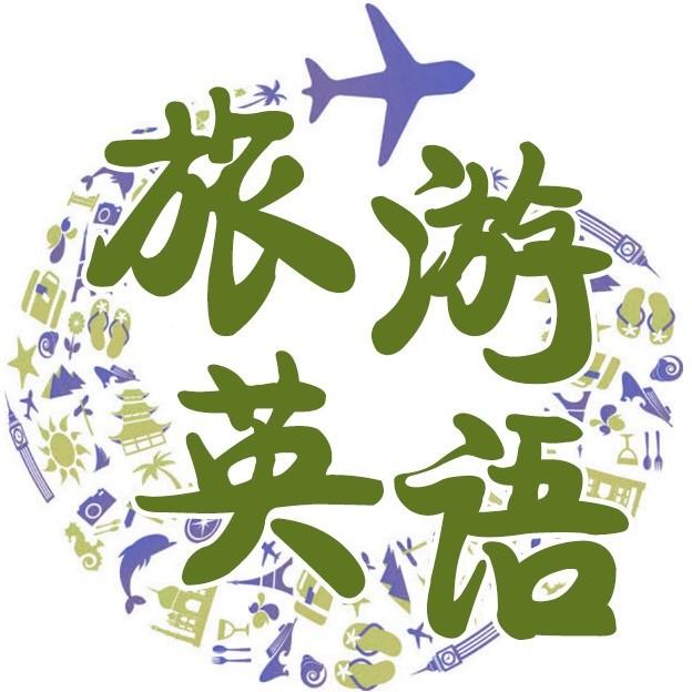 旅游英语TourismEnglish
