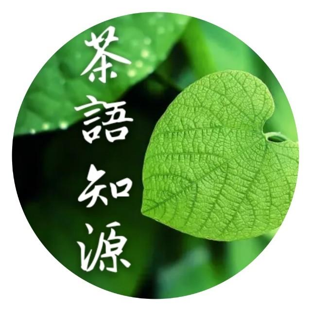 chayuzhiyuan
