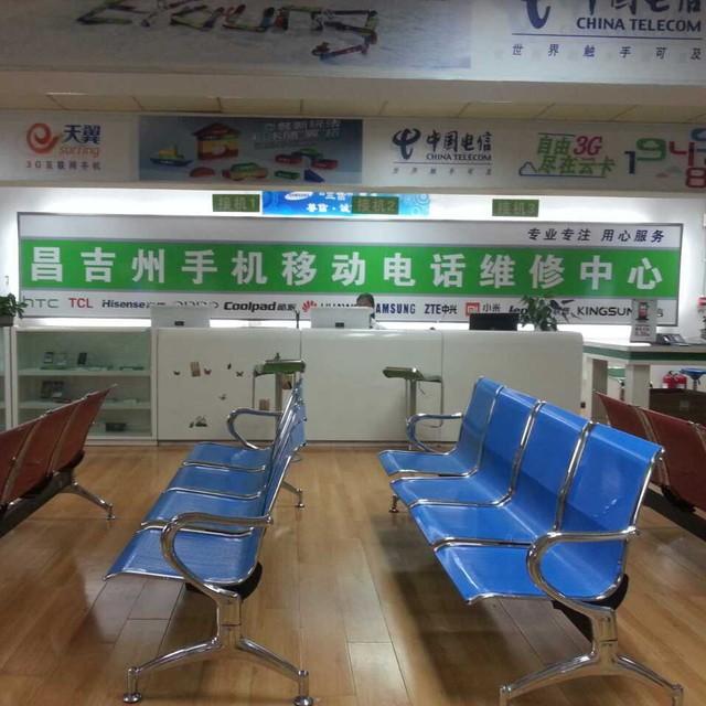 昌吉州手機維修中心頭像圖片