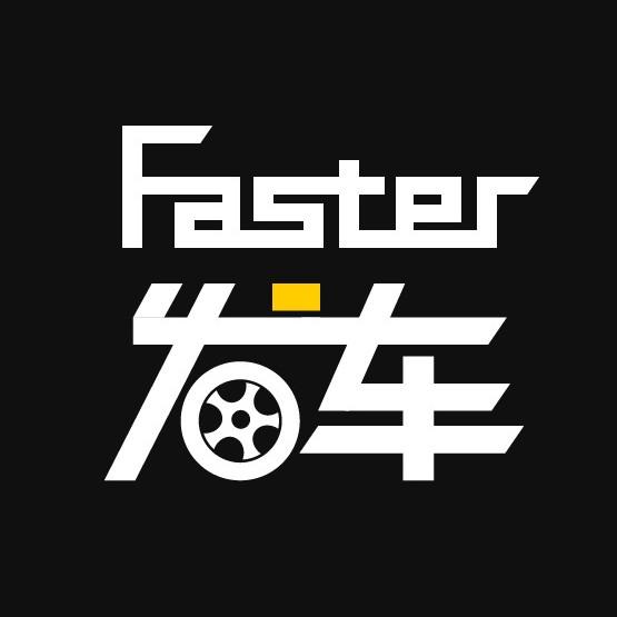 Faster发车
