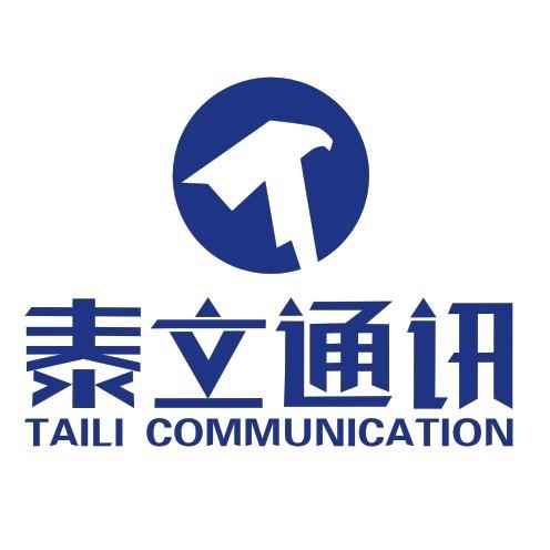 泰立通讯有限公司