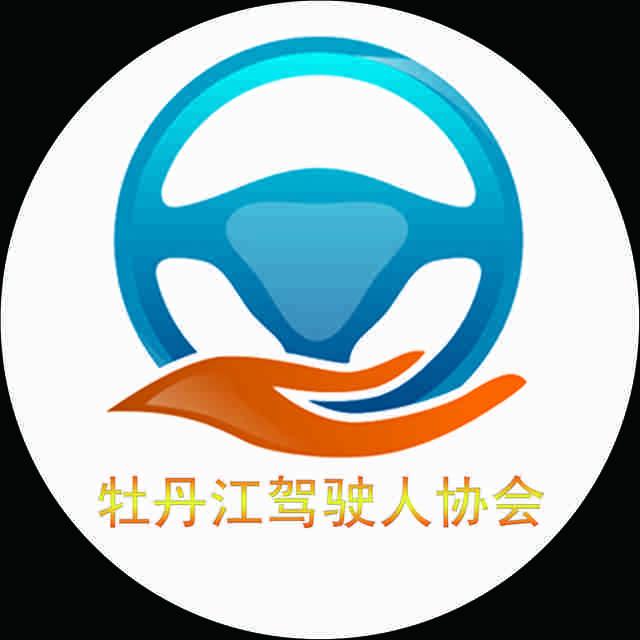 牡丹江机动车驾驶人协会