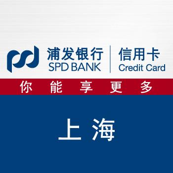 浦发银行信用卡上海