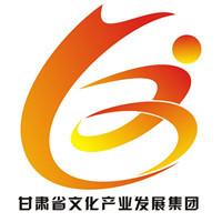 甘肃省文化产业发展集团