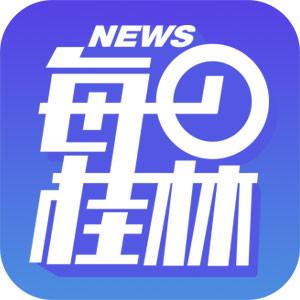 每日桂林微信公众号