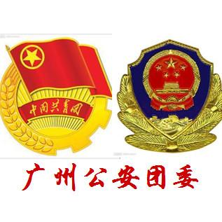 广州公安团委微信公众号