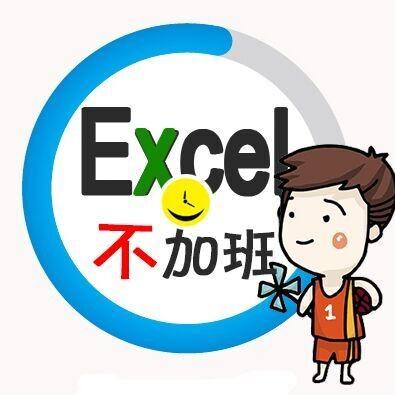 Excel不加班