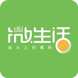 微生活-揭阳站微信公众号