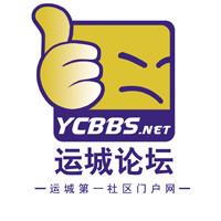 运城论坛YCBBS