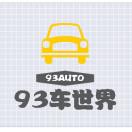 93车世界