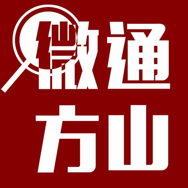 方山县2019年公开招聘事业单位工作人员的公告||附职位表