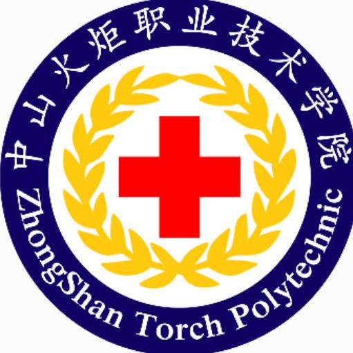 中山火炬职院红十字会