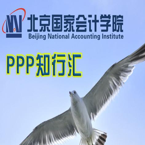 中国PPP知行汇微信公众号