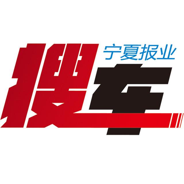 宁夏报业搜车
