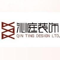 香港沁庭装饰