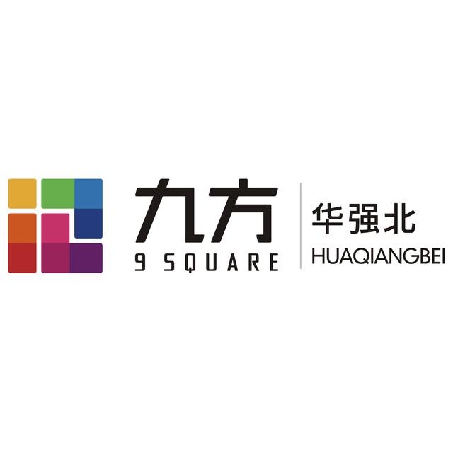 华强北九方购物中心