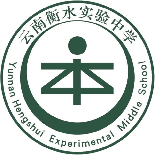 云南衡水实验中学