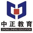 杭州中正教育