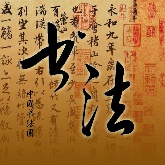 中国书法圈