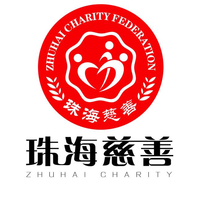 珠海市慈善总会
