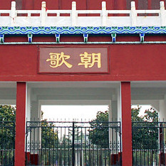 河南淇县文物旅游