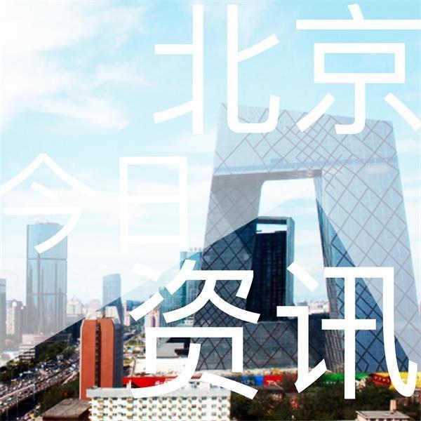 北京今日资讯
