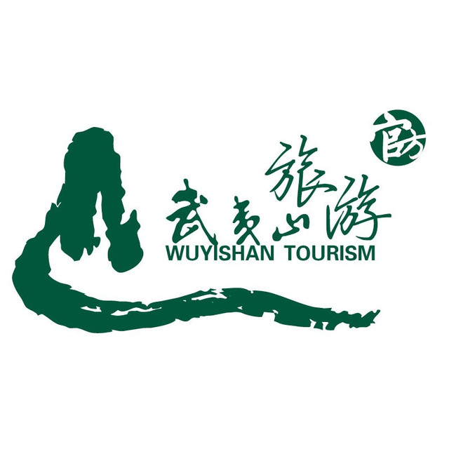 武夷山旅游