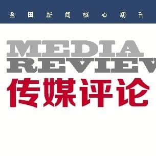 传媒评论微信公众号
