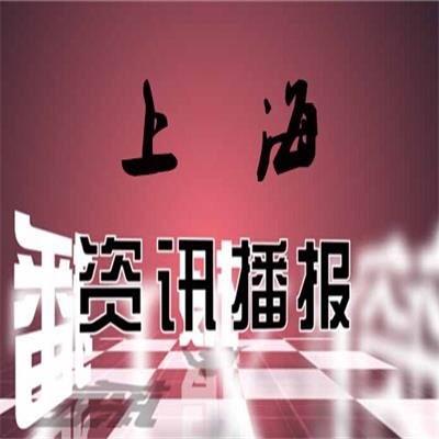 上海资讯播报