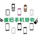 回收废旧手机回收