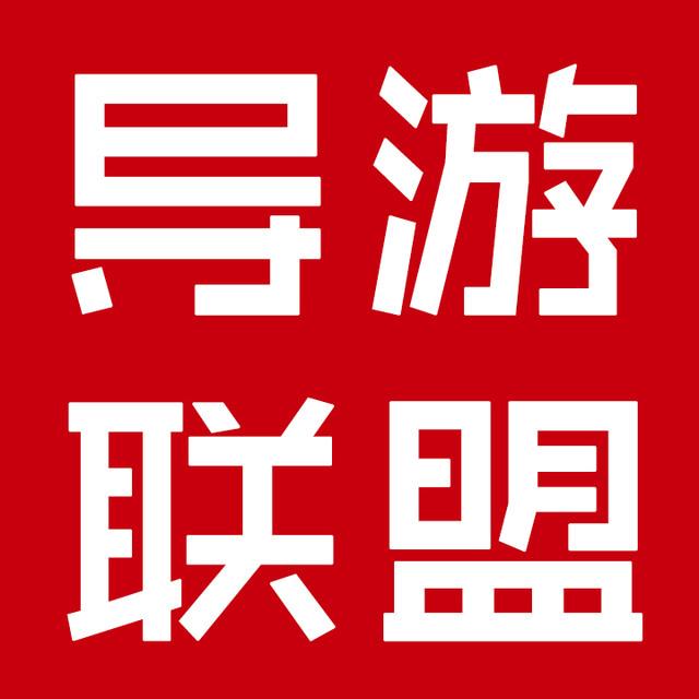 湖南导游联盟微信公众号