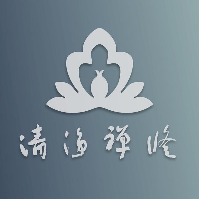 qingjingchanxiu
