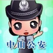 中山市公安局