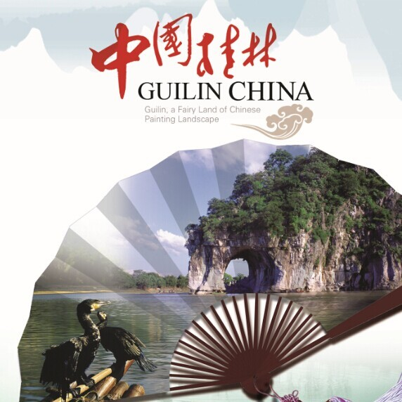 桂林官方旅游网