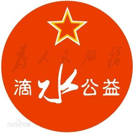 杭州滴水公益