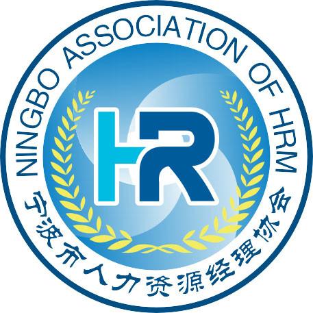 宁波市人力资源经理协会