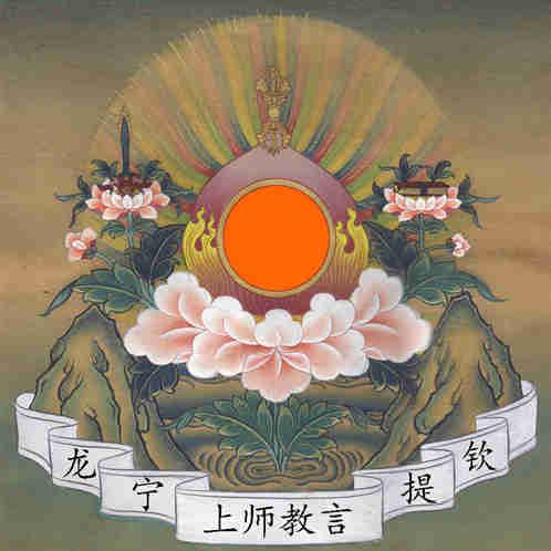 Dharma-longqinningti