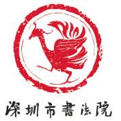 深圳市书法院微信公众号