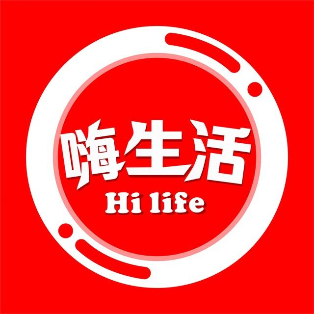四川嗨生活