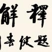 """""""經典與解釋""""講習班學術講座: 王博老師講《一個新的物論和名學》"""