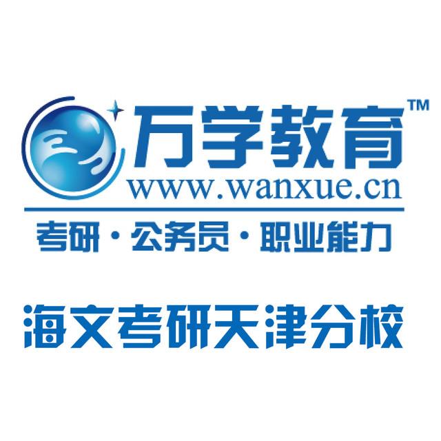 海文考研天津分校