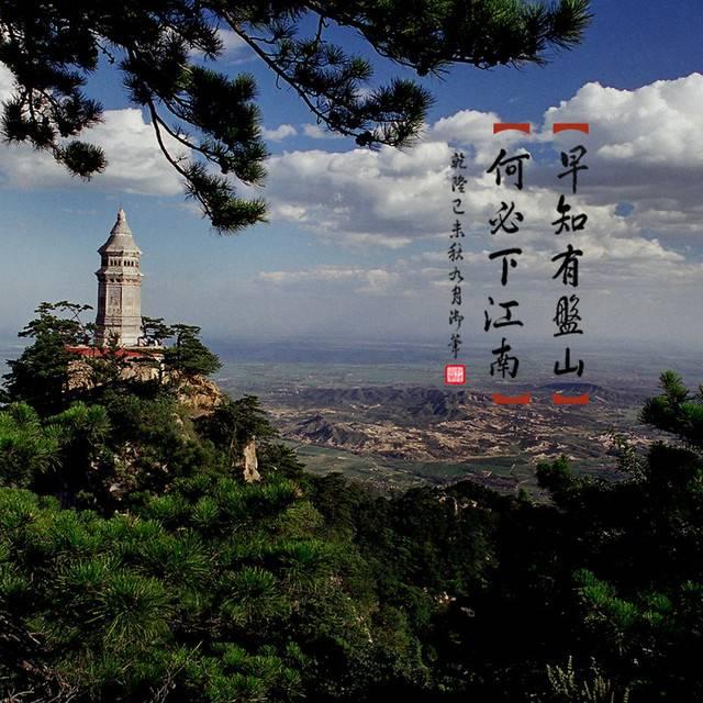 天津盘山风景名胜区