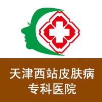天津西站皮肤病专科医院