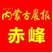 内蒙古晨报赤峰新闻