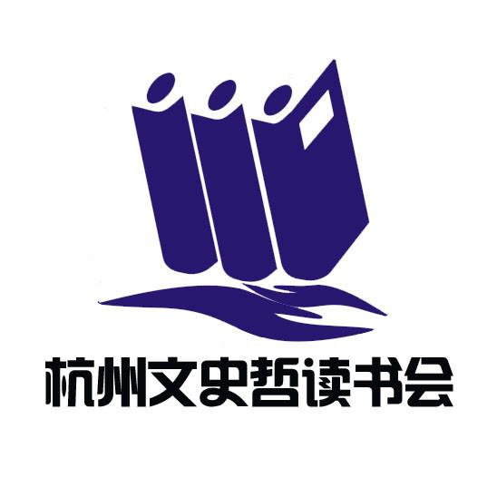 杭州文史哲读书会