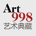 沉潜Art998艺术典藏微拍