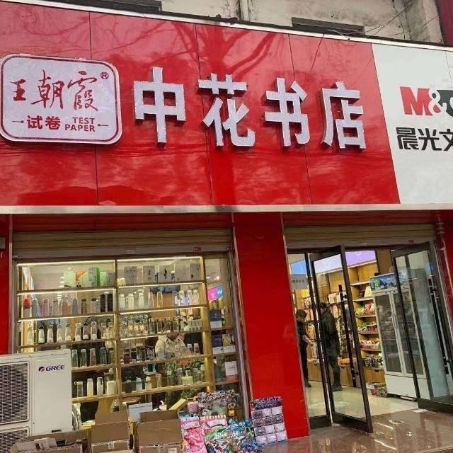 中花bookstore书店