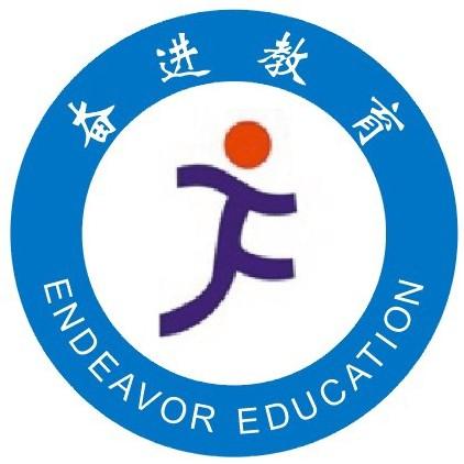 東陽市奮進外語培訓學校