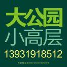 润园-张立军 13931918512